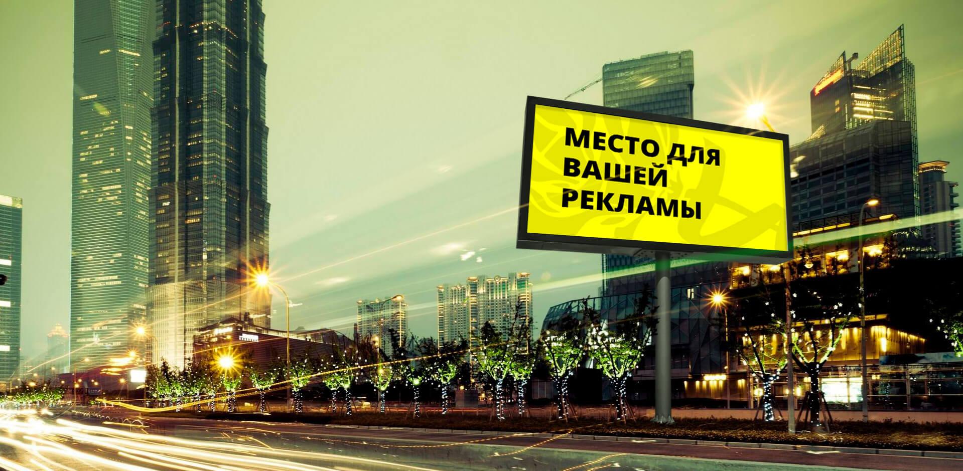 Размещение наружной рекламы в Днепре